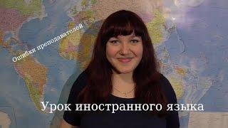 Как должен проходить урок иностранного языка