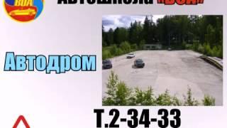 автошколы ВОА Рекламный ролик