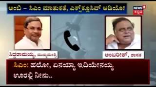 CM Siddaramayya And Rebel star ambarish phone convorsation