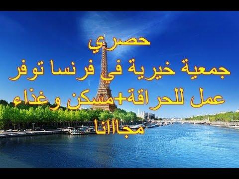 جمعية emmaus الخيرية في فرنسا توفر عمل للحراقة+مسكن و غذاء مجانا!!؟؟
