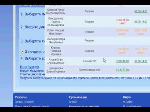 Как записаться на прием в поликлинику водников Таганрог