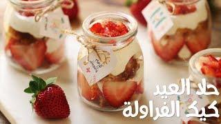 أكواب كيك الفراولة بالكريمة | strawberry shortcake