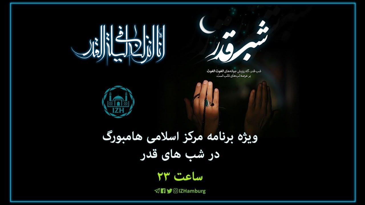 ویژه برنامه مراسم احیاء شب قدر | شب بیست و یکم ماه مبارک رمضان ۲۰۲۰