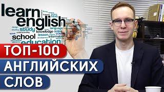 ТОП 100 популярных слов на английском языке Какие нужно знать слова на английском