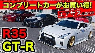 【KUHLのエアロ】GT-Rを買うならコンプリートカーが絶対にオススメなんです。|KUHL Racing R35 GT-R