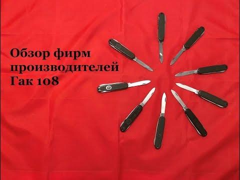 Обзор фирм производителей ножей GAK 108