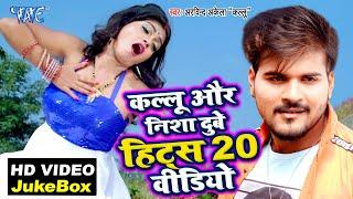 अरविन्द अकेला 'कल्लू और निशा दुबे का हिट्स 20 वीडियो   #Video_JukeBOX   Bhojpuri Hit Song