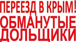 Крым мошенничество обманули обманутые дольщики остались без квартир квартира обман мошенники в Крыму