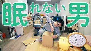 眠れなくなってしまった男、瀬戸弘司。やることがなさすぎて模様替えをはじめる。