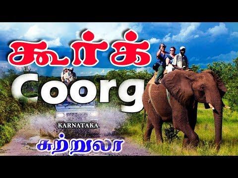Coorg trip / கூர்க் சுற்றுலா / குடகுமலை சுற்றுலா