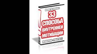 Скачать Игорь Осипенко 33 СПОСОБА САМОМОТИВАЦИИ Аудиокниги Психология
