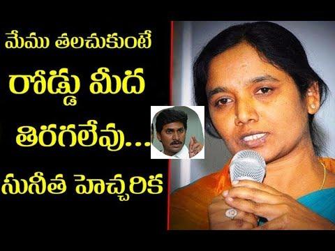 Minister Paritala Sunitha strong Warning to  YS Jagan  | Andhra Pradesh  || 2day 2morrow