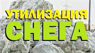 Галилео  Утилизация снега ❄ Snow disposal