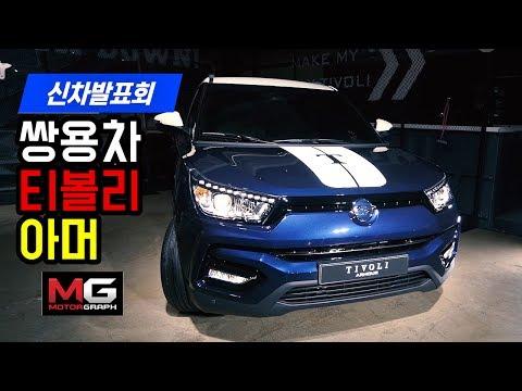 2018 Ssangyong Tivoli Armour Review ... ,
