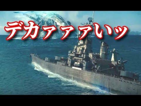 珍兵器「H級戦艦」【ゆっくり解説】