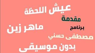 أغنية لحظة بدون موسيقى ل ماهر زين تتر برنامج عيش اللحظة للداعية مصطفى حسني