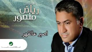 Riad Mansour ... Esbor Alqahar | رياض منصور ... أصبر عالقهر