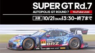 【LIVE】SUPER GT 2018 第7戦 九州オートポリス・決勝 thumbnail