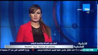 النشرة الإخبارية - أنصار حزب العدالة والتنمية التركى يهاجمون مقر صحيفة