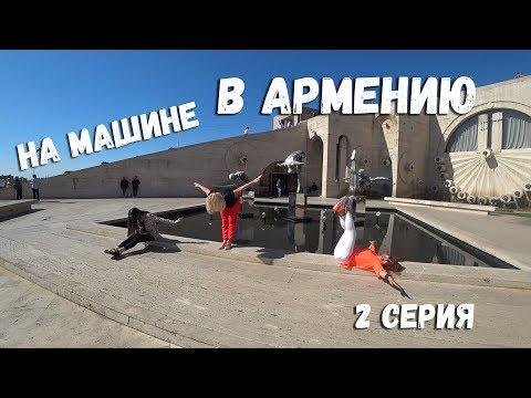 на машине в Армению Что посмотреть в Ереване? 2 серия
