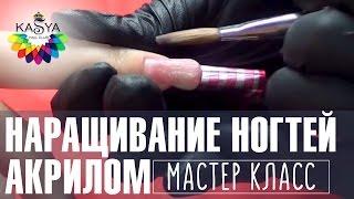 видео Наращивание ногтей акрилом в домашних условиях для начинающих пошагово