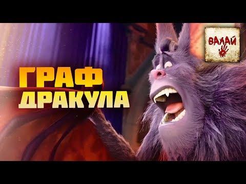 Граф Дракула: МонстрОбзор мультфильма «МЫ — МОНСТРЫ»