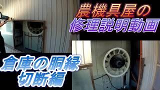 修理・作業動画には危険な作業や資格が必要な作業が含まれております。 ...