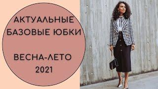 АКТУАЛЬНЫЕ БАЗОВЫЕ #ЮБКИ ВЕСНА-ЛЕТО 2021 #мода2021 #юбки2021 #обзормоды