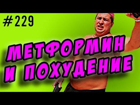 метформин. метформин для похудения и сушки в бодибилдинге