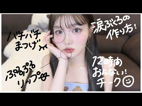 毎日メイク2021夏スペシャル【長め雑談メイク】