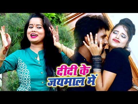 आ गया Nandani Swaraj का सुपरहिट गाना (2018) - Didi Ke Jaimaal Me - Superhit Bhjpuri Hit Song