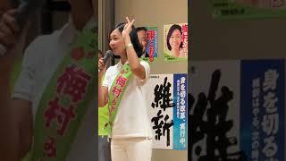 2019年7月19日 交野ゆうゆうセンター 梅村みずほさん 涙の訴え