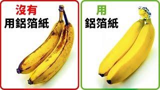 如何更長久的保持你的水果和蔬菜更新鮮