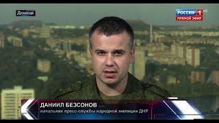 Даниил Безсонов: Кто сорвал перемирие на Донбассе?