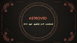 2019 புத்தாண்டு ராசிபலன்கள் : 2019 Yearly Horoscope Predictions Tamil : New Year Rasi Palan 2019
