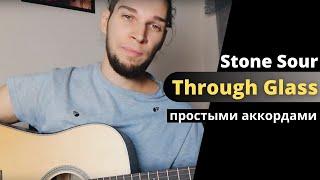 Как играть песню Through Glass группы Stone Sour простыми аккордами! Рубрика У костра!