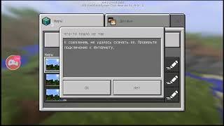 """Смотрите мой стрим по """"Minecraft - Pocket Edition"""" в """"Omlet Arcade""""!"""
