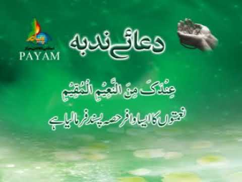 dua nudba urdu translation pdf