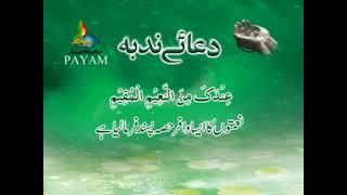 Dua E Nudba With Urdu Translation