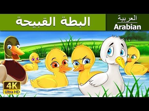البطة القبيحة - الأطفال قصص ما قبل النوم - قصص قبل النوم - 4k UHD - Arabian Fairy Tales