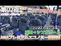 【シンガポール】第02夜 ANA国際線プレミアムエコノミー搭乗記 / 成田→シンガポール