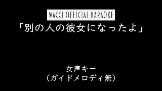 【公式カラオケ】wacci『別の人の彼女になったよ』女声キー