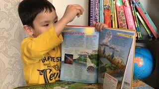 Обзор детской энциклопедии про Планету Земля на канале Арнур Ученый