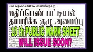 10 th PUBLIC EXAM --- 2020// MARK SHEET WILL ISSUE SOON ?