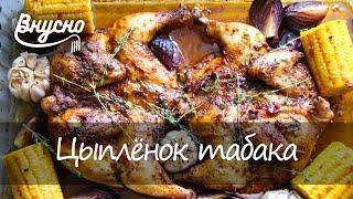 Цыплёнок табака на сковороде - видео рецепты Вкусно 360!