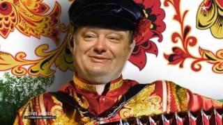 Политические клоуны!2017...