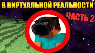 😱Как пройти майнкрафт в виртуальной реальности? - [Часть 2]