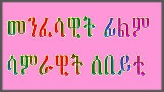 New Eritrean orthodox film samrawit sebeyti (ሳምራዊት ሰበይቲ)