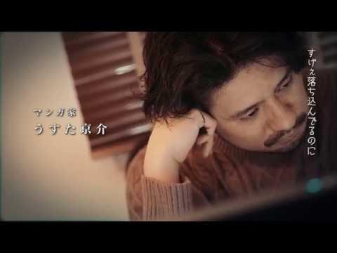 [少年ジャンプ+] TVCM 「うすた京介篇」