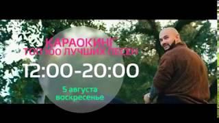 МУЗ ТВ | КАРАОКИНГ | ТОП 100 ЛУЧШИХ КЛИПОВ